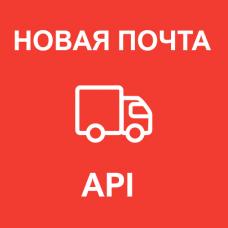 """""""Новая Почта API"""" - модуль доставки для OpenCart"""