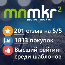 Moneymaker 2 - продающий шаблон