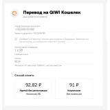 Киви wallet и Банковские карты PRO (физ.лица) из категории Оплата для CMS OpenCart (ОпенКарт) фото 5