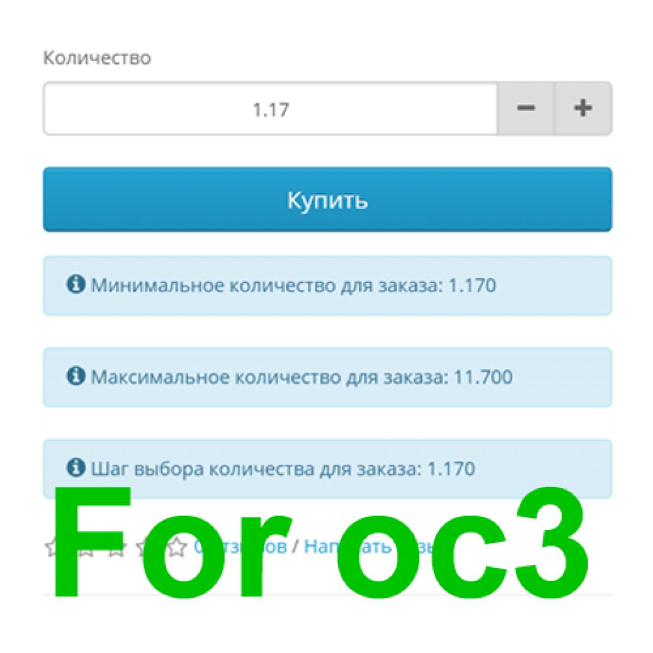 Товар партиями в корзину и дробное количество OpenCart 3 из категории Заказ, корзина для CMS OpenCart (ОпенКарт)