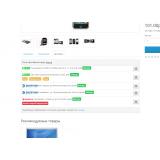 Shipping Widget [расчет доставки на любой странице] из категории Доставка для CMS OpenCart (ОпенКарт) фото 7