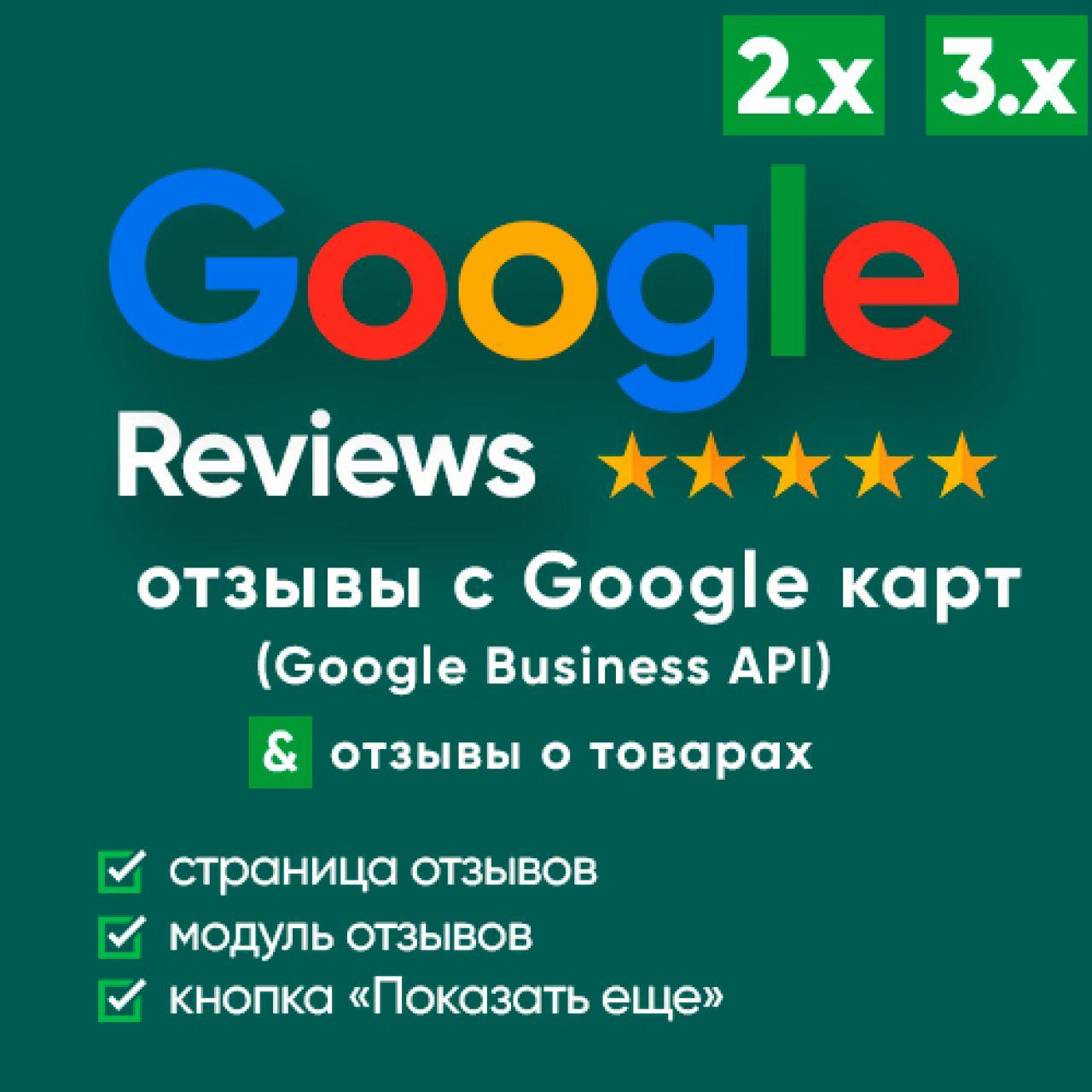 Google Reviews - отзывы с гугл карт (Google Business) + отзывы о товарах из категории Прочие для CMS OpenCart (ОпенКарт)