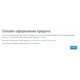 Купи в кредит (Тинькофф Кредит) PRO из категории Оплата для CMS OpenCart (ОпенКарт) фото 12