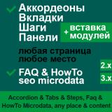 Accordion & Tabs & Steps, Faq & HowTo Microdata, any place & content из категории Оформление для CMS OpenCart (ОпенКарт)