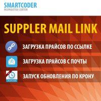 """SupplerMailLink - загрузка прайсов по ссылке или с почты для модуля """"Поставщики"""""""