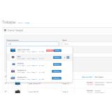 Autocomplete 2x - улучшенный поиск товаров в админке из категории Админка для CMS OpenCart (ОпенКарт) фото 1