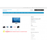  Дополнительные вкладки на страницу описания товара из категории Прочие для CMS OpenCart (ОпенКарт) фото 8