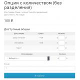 Опции с вводом количества, артикулом и изображением OC2 (OCMOD) из категории Опции для CMS OpenCart (ОпенКарт) фото 3