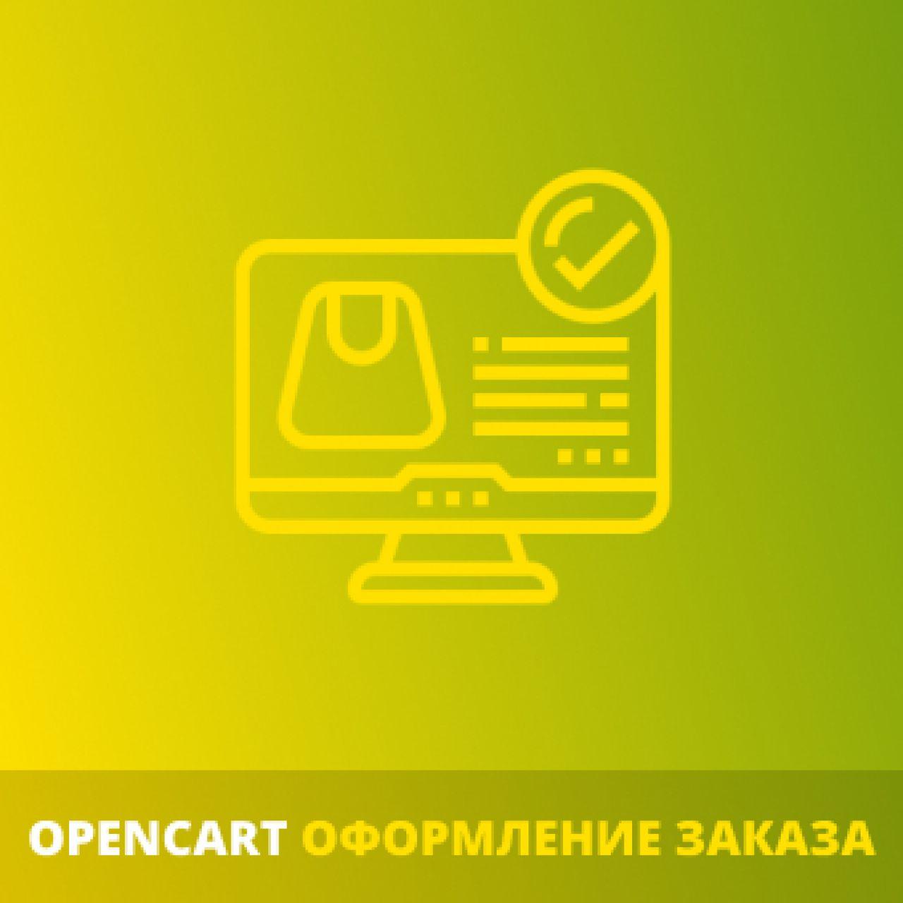 Оформление заказа из категории Оформление для CMS OpenCart (ОпенКарт)