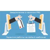 Уведомление о наличии товара PRO из категории Прочие для CMS OpenCart (ОпенКарт)