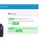 Shipping Widget [расчет доставки на любой странице] из категории Доставка для CMS OpenCart (ОпенКарт) фото 3