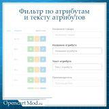 Фильтр по атрибутам и тексту атрибутов из категории Админка для CMS OpenCart (ОпенКарт)