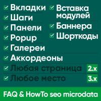 Accordion & Tabs & Steps, Faq & HowTo Microdata, any place & content | шорткоды, popup, вставка модулей, баннера, галлереи