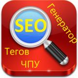 SEO Генератор мета тегов (категории, товары), SEO URL из категории SEO для CMS OpenCart (ОпенКарт)