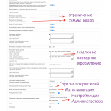 Купи в кредит (Тинькофф Кредит) PRO из категории Оплата для CMS OpenCart (ОпенКарт) фото 2