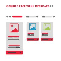 Опции в категории Opencart 2x