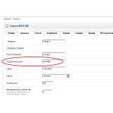 CostPrice - закупочная цена товаров в Opencart из категории Админка для CMS OpenCart (ОпенКарт) фото 3