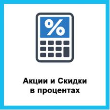 Opencart: Акции и Скидки в процентах