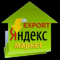 Настройка выгрузки из Opencart 2x в Яндекс Маркет