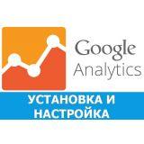 Установка счётчика метрики Яндекс Метрика или Google Analytics из категории SEO для CMS OpenCart (ОпенКарт) фото 2