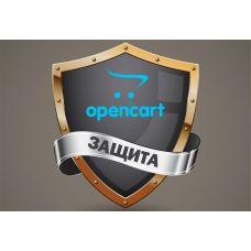Защита магазина на Opencart 1.5, 2x от взлома