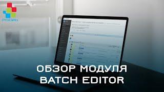 Обзор модуля Batch Editor для Opencart 2 (OcStore 2.1.0.2.1) #1