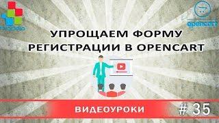Упрощаем форму регистрации в Opencart 2