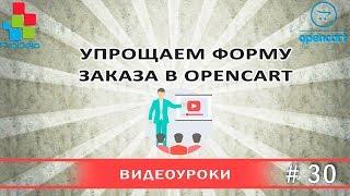 Упрощаем форму заказа в Opencart 2
