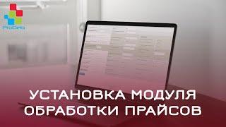Установка модуля Автоматическая обработка прайс-листов