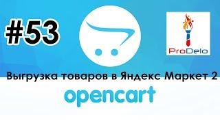 Выгрузка товаров из Opencart 2 в Яндекс Маркет (Часть 2)