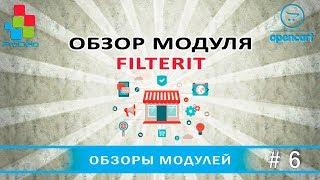 Обзор модуля Filterit