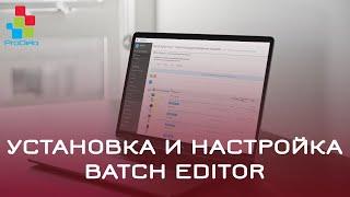Установка и настройка модуля Batch Editor